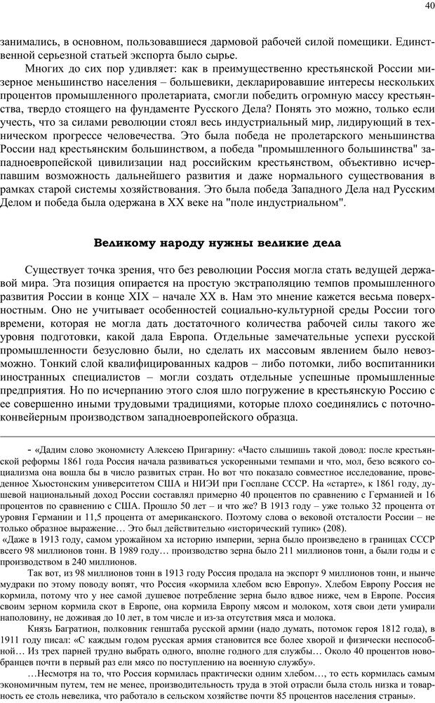 PDF. Российский ренессанс в XXI веке. Сухонос С. И. Страница 39. Читать онлайн