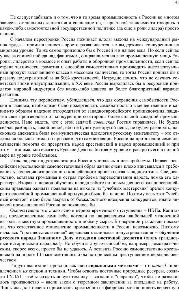 PDF. Российский ренессанс в XXI веке. Сухонос С. И. Страница 40. Читать онлайн