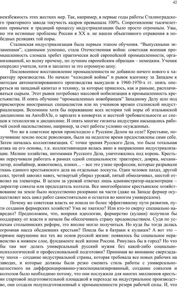 PDF. Российский ренессанс в XXI веке. Сухонос С. И. Страница 41. Читать онлайн