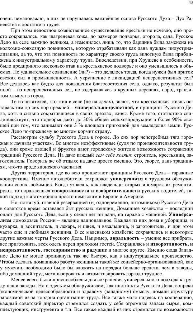 PDF. Российский ренессанс в XXI веке. Сухонос С. И. Страница 42. Читать онлайн