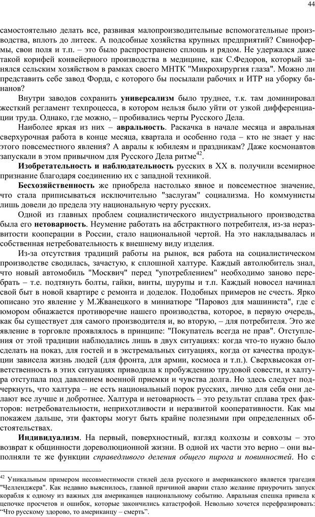 PDF. Российский ренессанс в XXI веке. Сухонос С. И. Страница 43. Читать онлайн