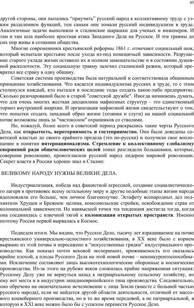 PDF. Российский ренессанс в XXI веке. Сухонос С. И. Страница 44. Читать онлайн