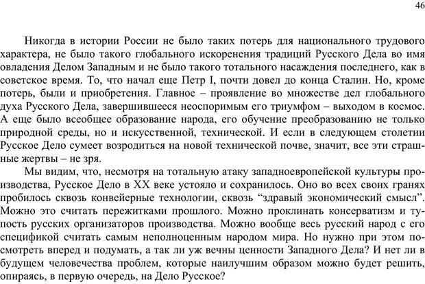 PDF. Российский ренессанс в XXI веке. Сухонос С. И. Страница 45. Читать онлайн