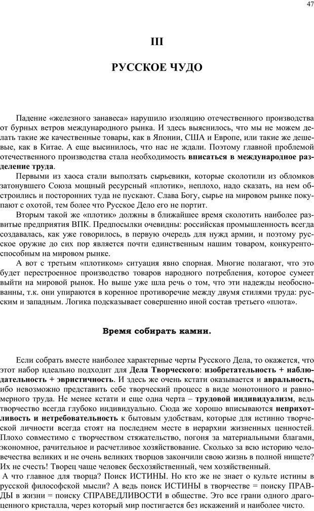 PDF. Российский ренессанс в XXI веке. Сухонос С. И. Страница 46. Читать онлайн