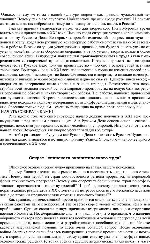 PDF. Российский ренессанс в XXI веке. Сухонос С. И. Страница 47. Читать онлайн
