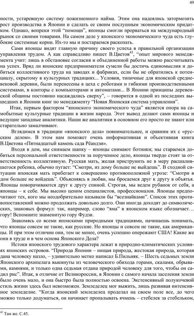 PDF. Российский ренессанс в XXI веке. Сухонос С. И. Страница 48. Читать онлайн