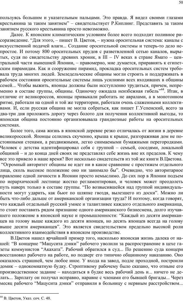 PDF. Российский ренессанс в XXI веке. Сухонос С. И. Страница 49. Читать онлайн