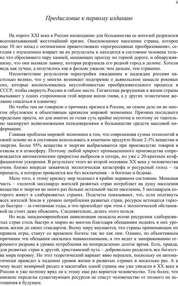 PDF. Российский ренессанс в XXI веке. Сухонос С. И. Страница 5. Читать онлайн