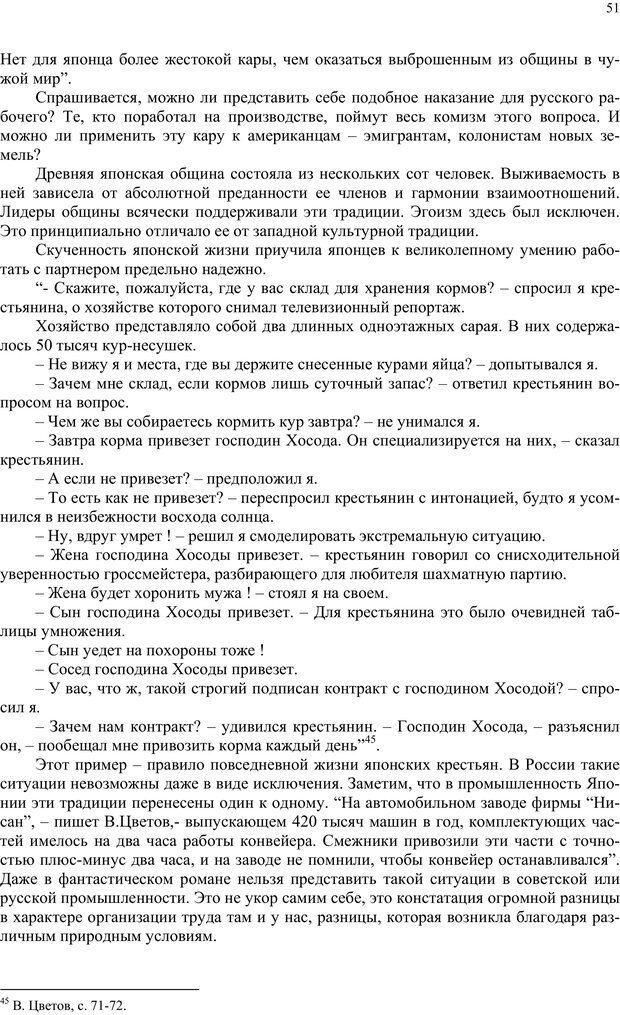 PDF. Российский ренессанс в XXI веке. Сухонос С. И. Страница 50. Читать онлайн