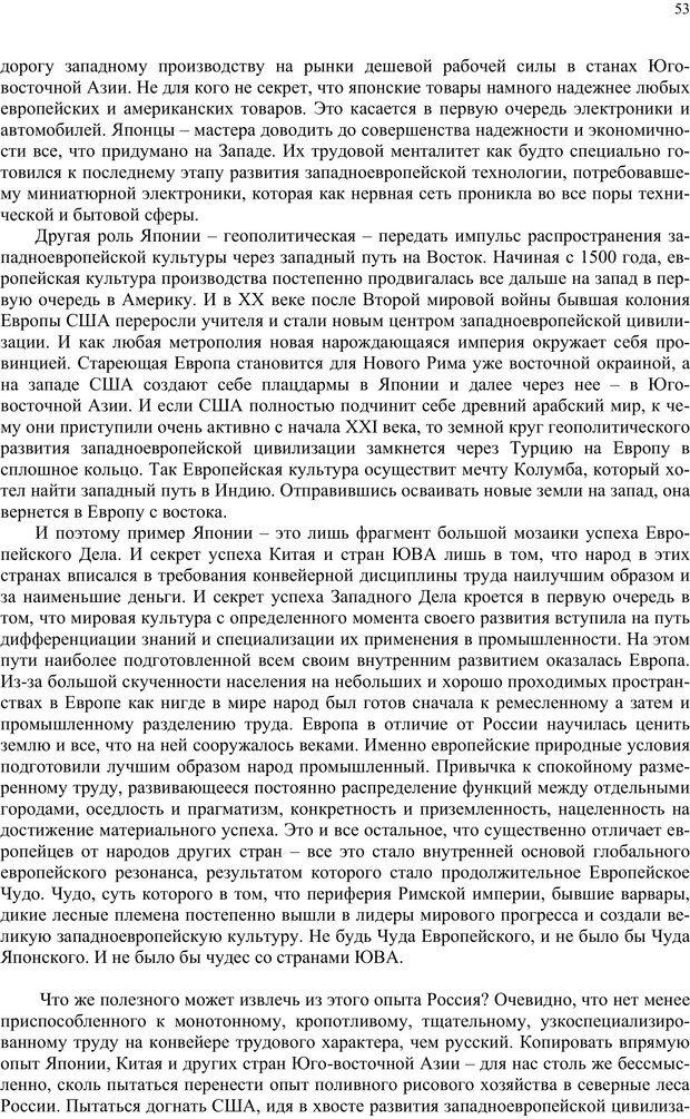 PDF. Российский ренессанс в XXI веке. Сухонос С. И. Страница 52. Читать онлайн