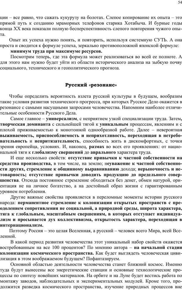 PDF. Российский ренессанс в XXI веке. Сухонос С. И. Страница 53. Читать онлайн