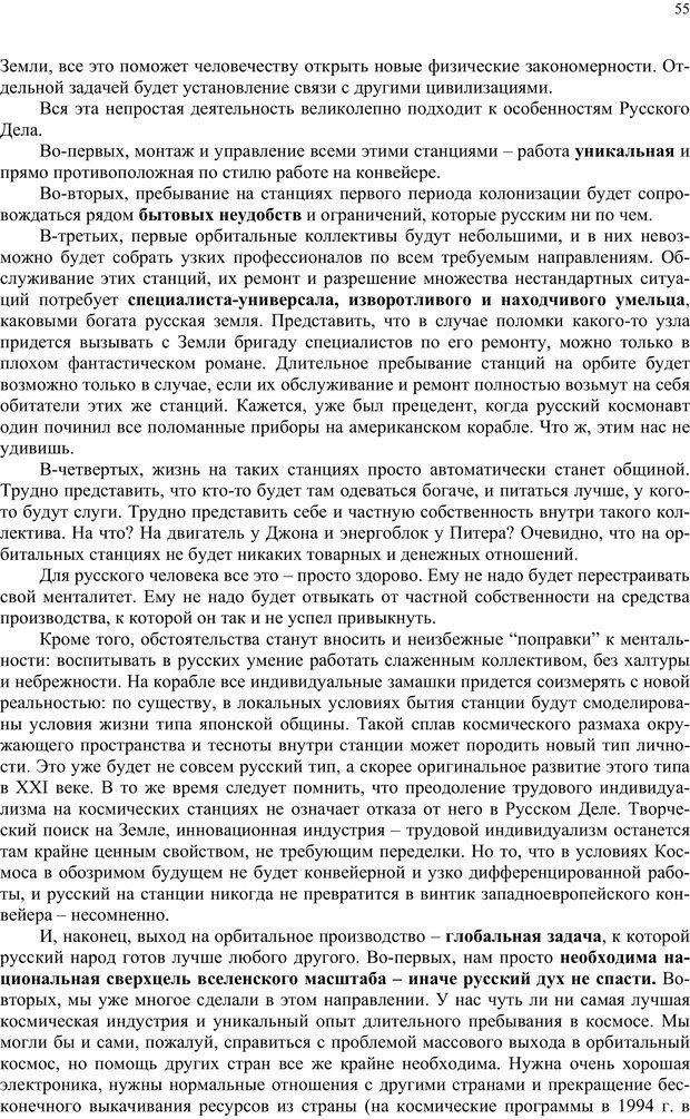 PDF. Российский ренессанс в XXI веке. Сухонос С. И. Страница 54. Читать онлайн
