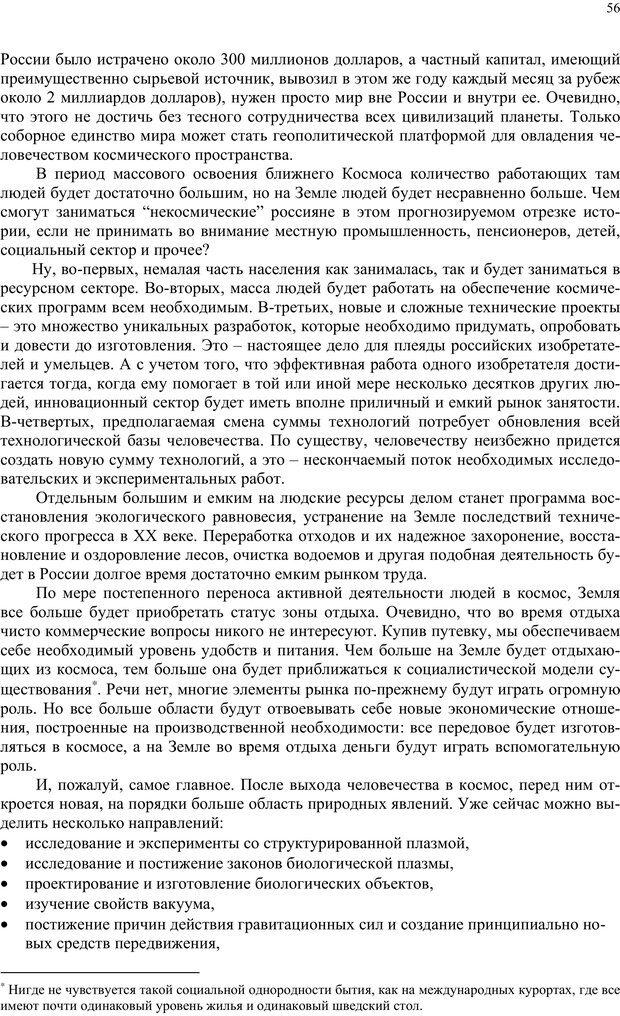 PDF. Российский ренессанс в XXI веке. Сухонос С. И. Страница 55. Читать онлайн