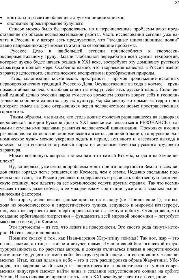PDF. Российский ренессанс в XXI веке. Сухонос С. И. Страница 56. Читать онлайн