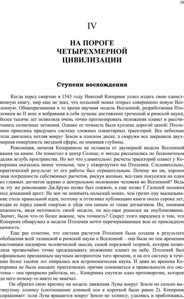 PDF. Российский ренессанс в XXI веке. Сухонос С. И. Страница 57. Читать онлайн