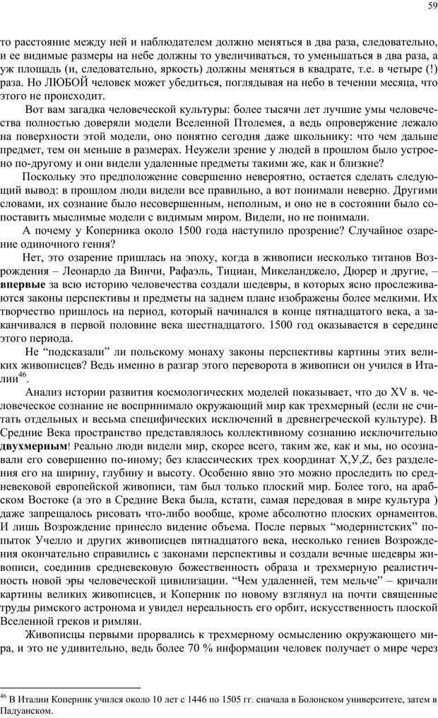 PDF. Российский ренессанс в XXI веке. Сухонос С. И. Страница 58. Читать онлайн