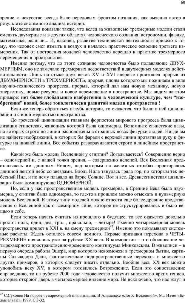 PDF. Российский ренессанс в XXI веке. Сухонос С. И. Страница 59. Читать онлайн