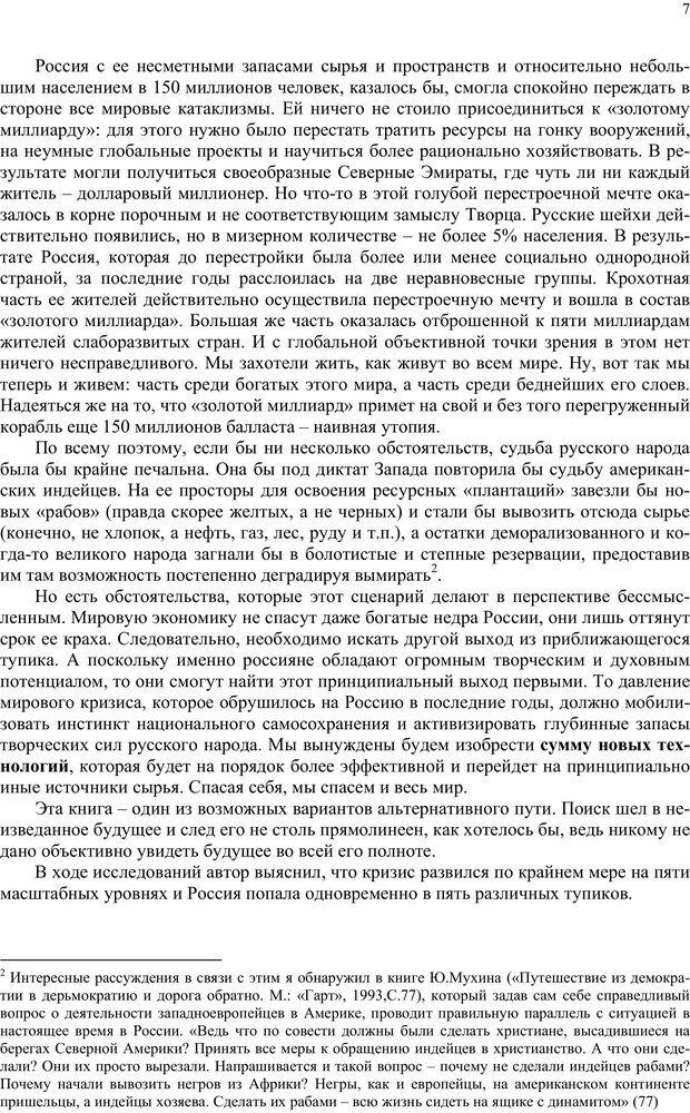 PDF. Российский ренессанс в XXI веке. Сухонос С. И. Страница 6. Читать онлайн