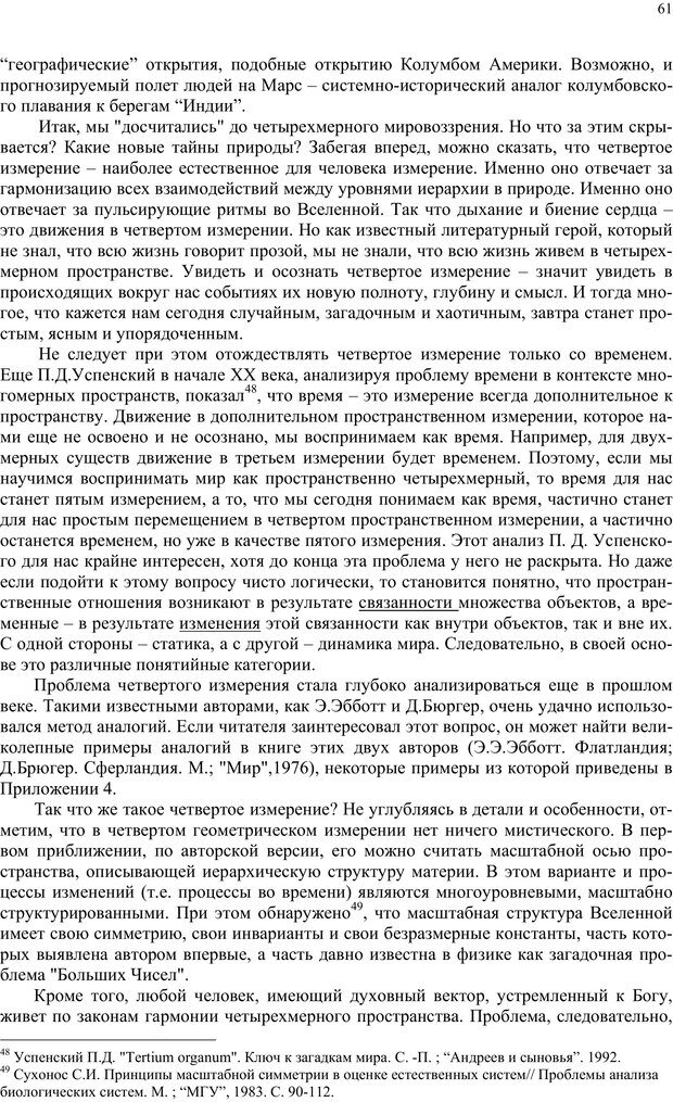 PDF. Российский ренессанс в XXI веке. Сухонос С. И. Страница 60. Читать онлайн