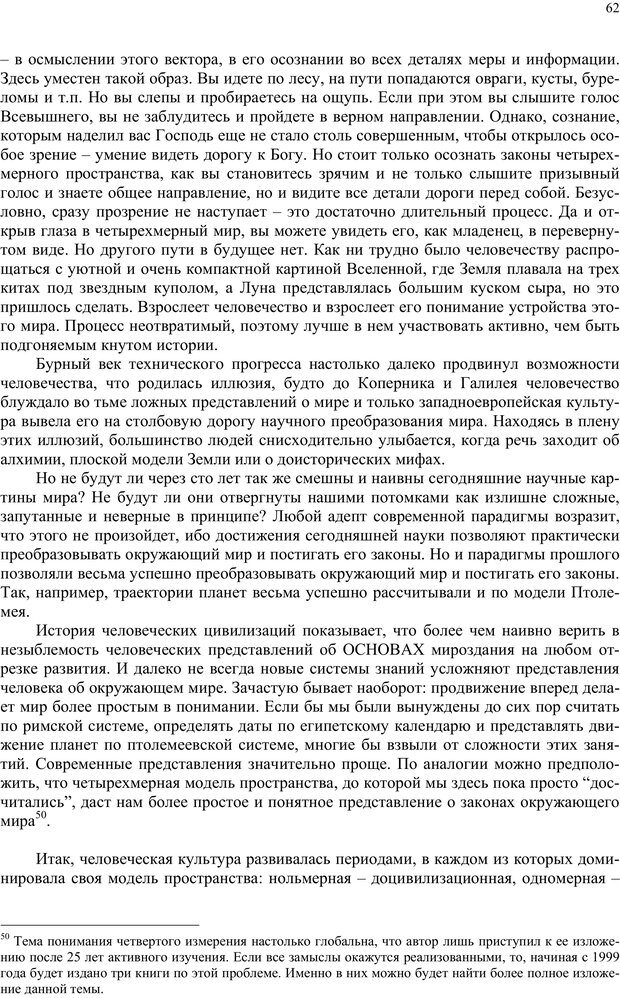 PDF. Российский ренессанс в XXI веке. Сухонос С. И. Страница 61. Читать онлайн