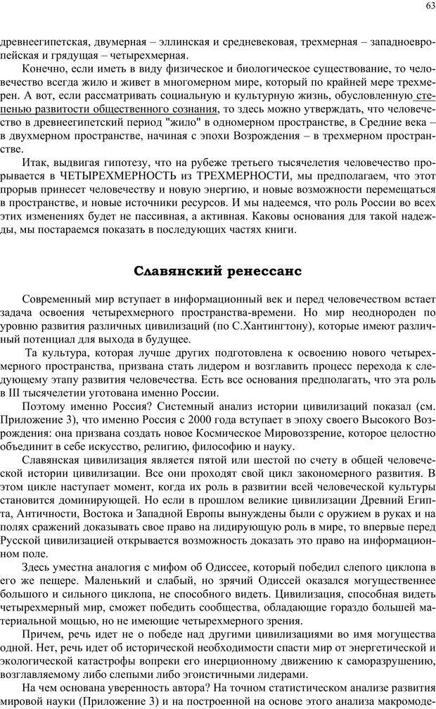 PDF. Российский ренессанс в XXI веке. Сухонос С. И. Страница 62. Читать онлайн