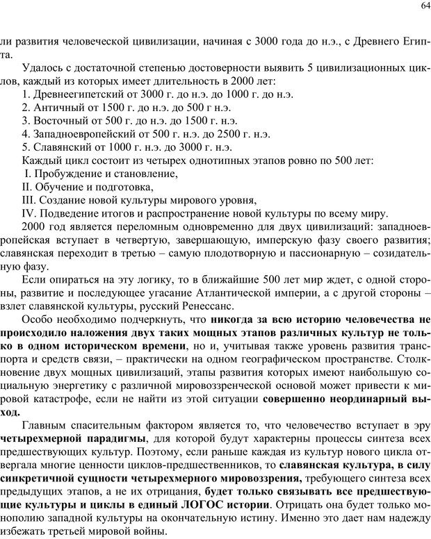 PDF. Российский ренессанс в XXI веке. Сухонос С. И. Страница 63. Читать онлайн