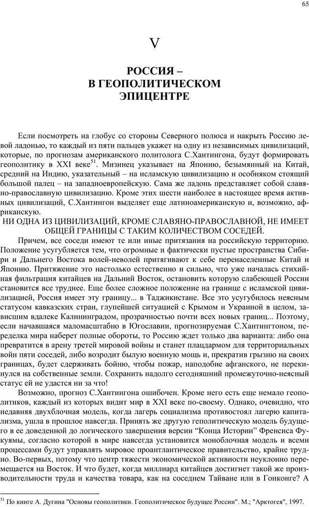 PDF. Российский ренессанс в XXI веке. Сухонос С. И. Страница 64. Читать онлайн