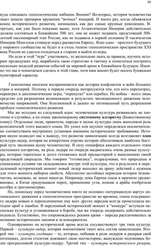 PDF. Российский ренессанс в XXI веке. Сухонос С. И. Страница 65. Читать онлайн
