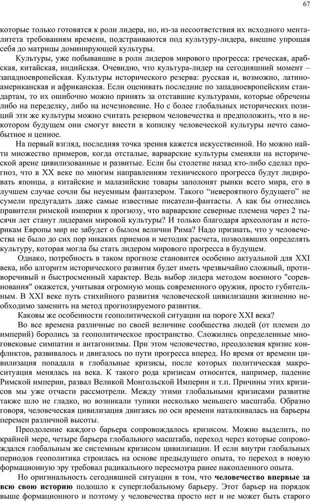PDF. Российский ренессанс в XXI веке. Сухонос С. И. Страница 66. Читать онлайн