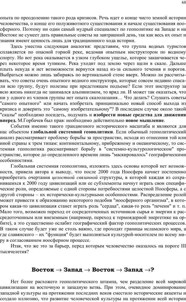 PDF. Российский ренессанс в XXI веке. Сухонос С. И. Страница 67. Читать онлайн