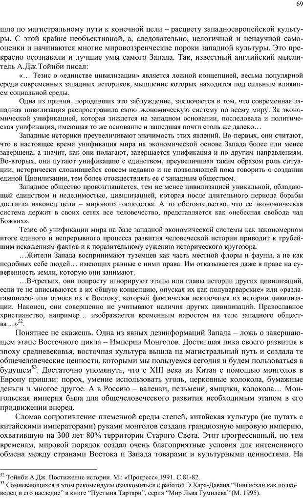PDF. Российский ренессанс в XXI веке. Сухонос С. И. Страница 68. Читать онлайн