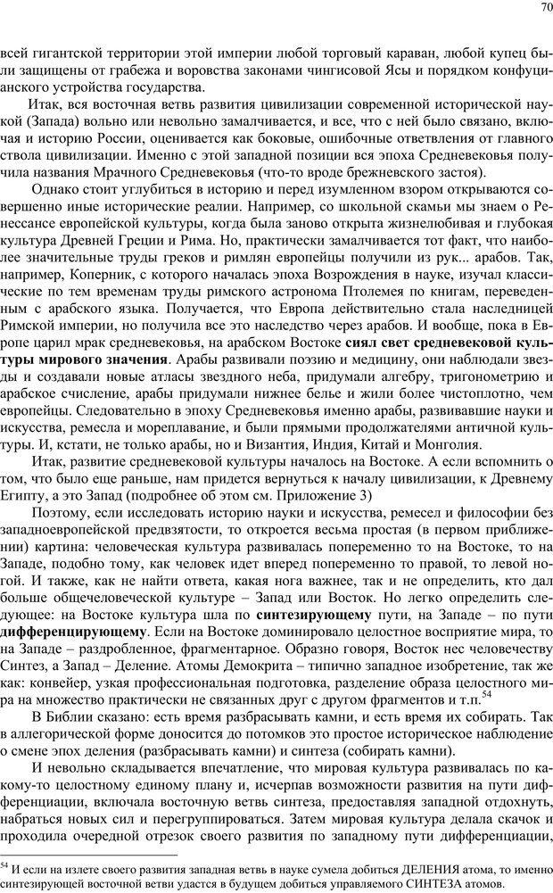 PDF. Российский ренессанс в XXI веке. Сухонос С. И. Страница 69. Читать онлайн
