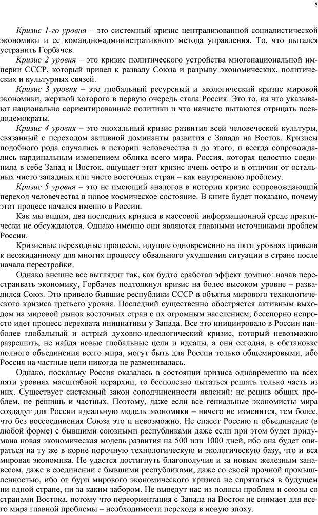PDF. Российский ренессанс в XXI веке. Сухонос С. И. Страница 7. Читать онлайн
