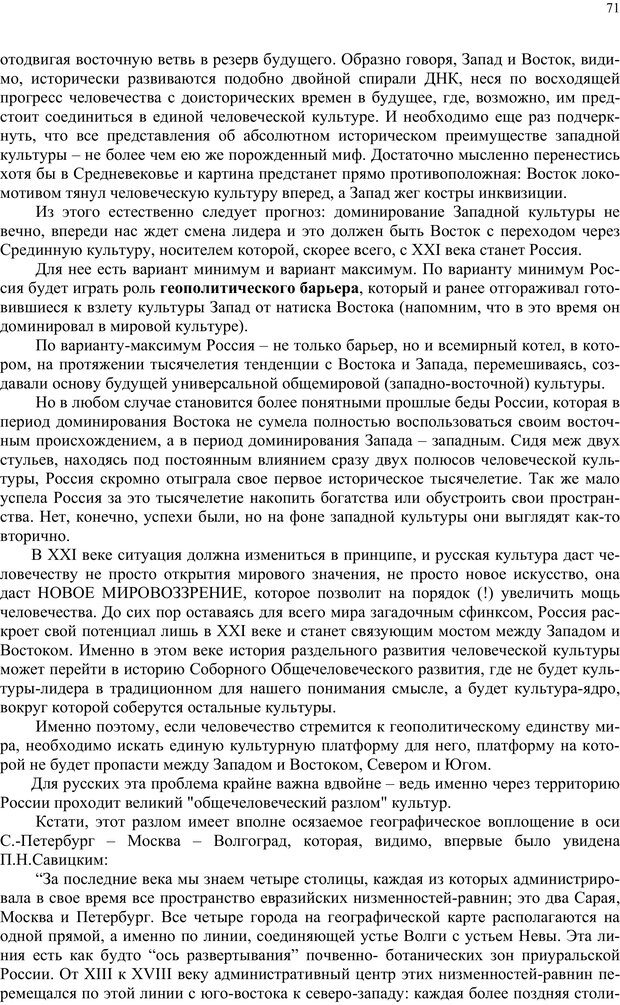 PDF. Российский ренессанс в XXI веке. Сухонос С. И. Страница 70. Читать онлайн