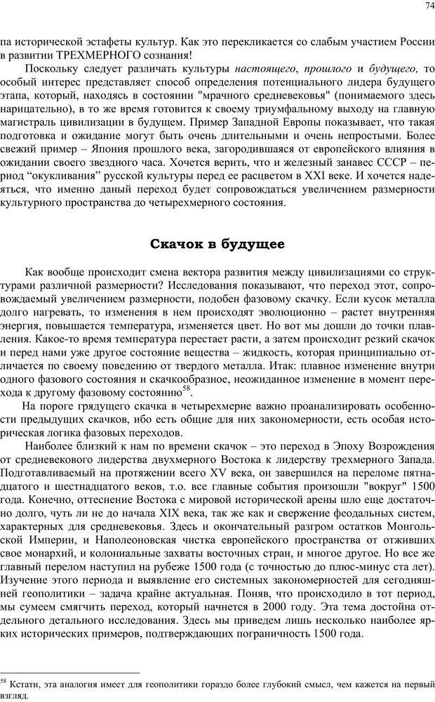 PDF. Российский ренессанс в XXI веке. Сухонос С. И. Страница 73. Читать онлайн