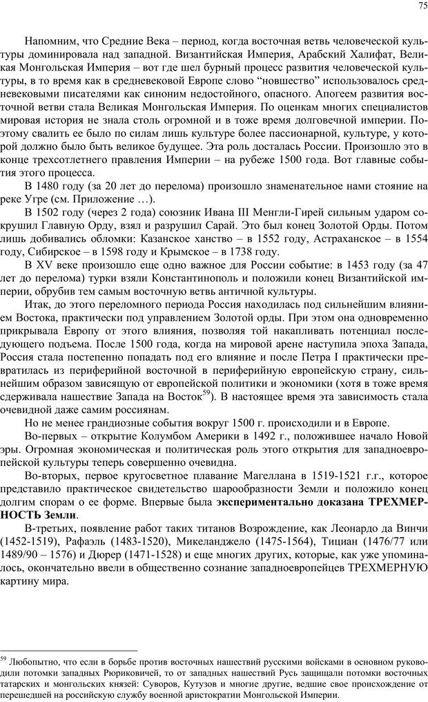 PDF. Российский ренессанс в XXI веке. Сухонос С. И. Страница 74. Читать онлайн