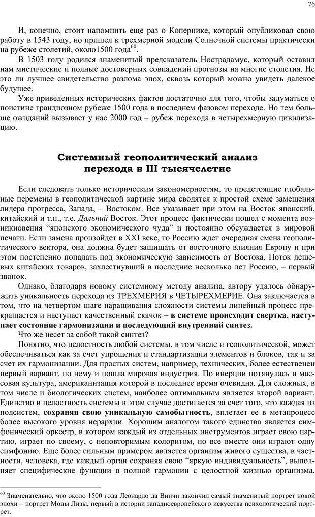 PDF. Российский ренессанс в XXI веке. Сухонос С. И. Страница 75. Читать онлайн
