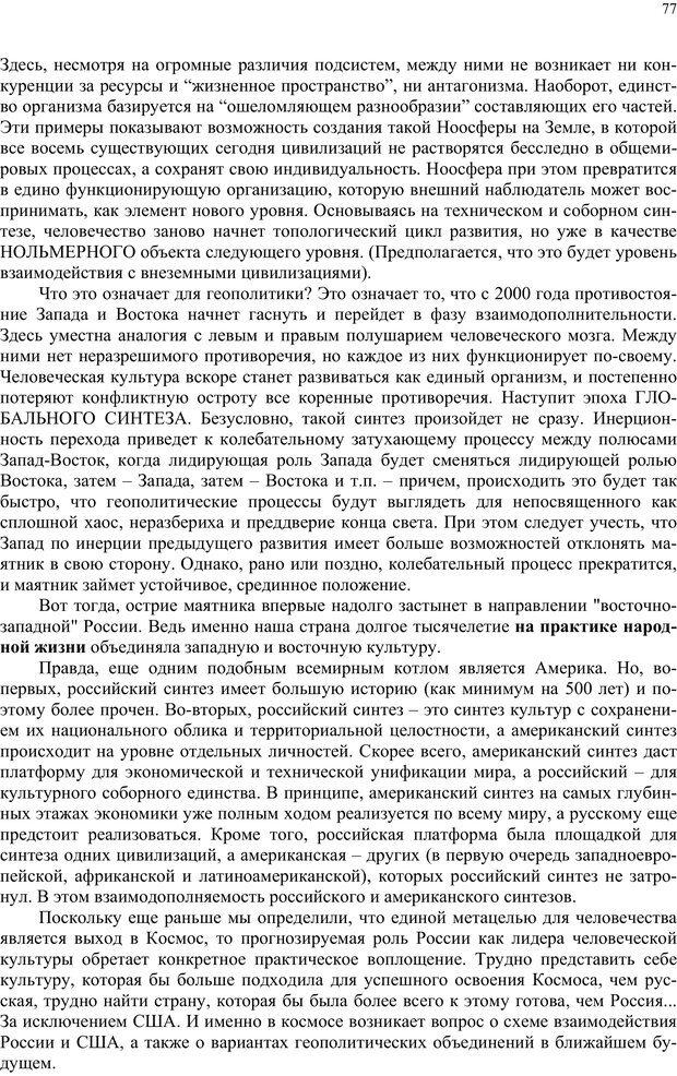 PDF. Российский ренессанс в XXI веке. Сухонос С. И. Страница 76. Читать онлайн