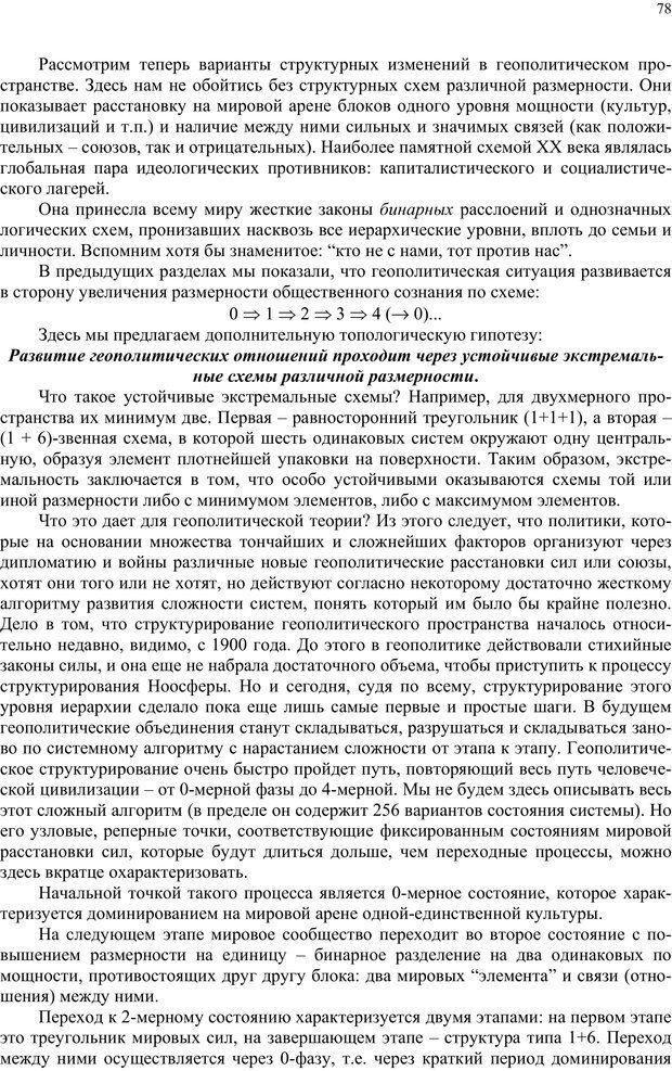 PDF. Российский ренессанс в XXI веке. Сухонос С. И. Страница 77. Читать онлайн
