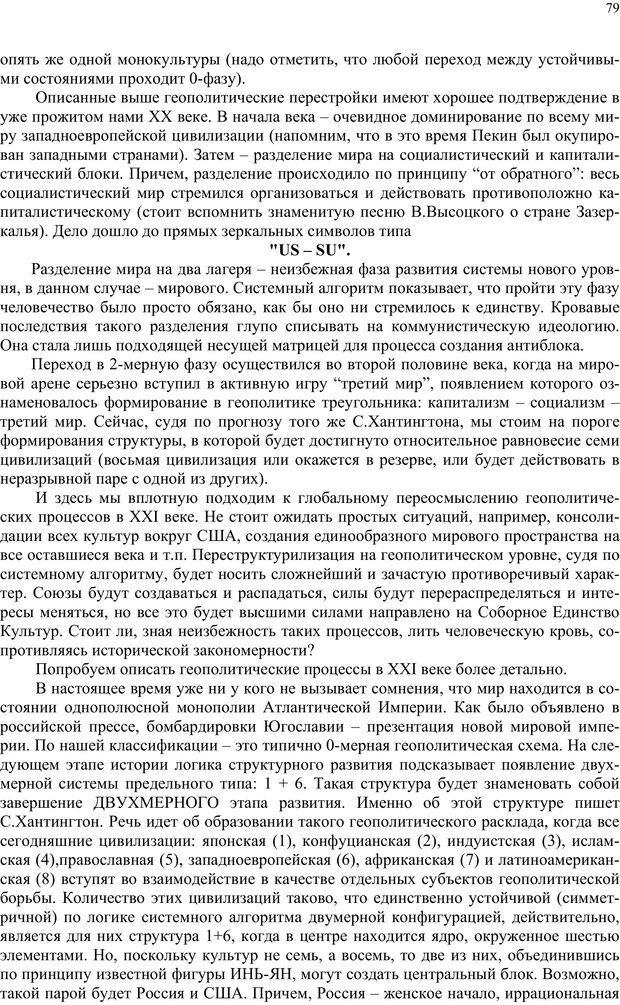 PDF. Российский ренессанс в XXI веке. Сухонос С. И. Страница 78. Читать онлайн