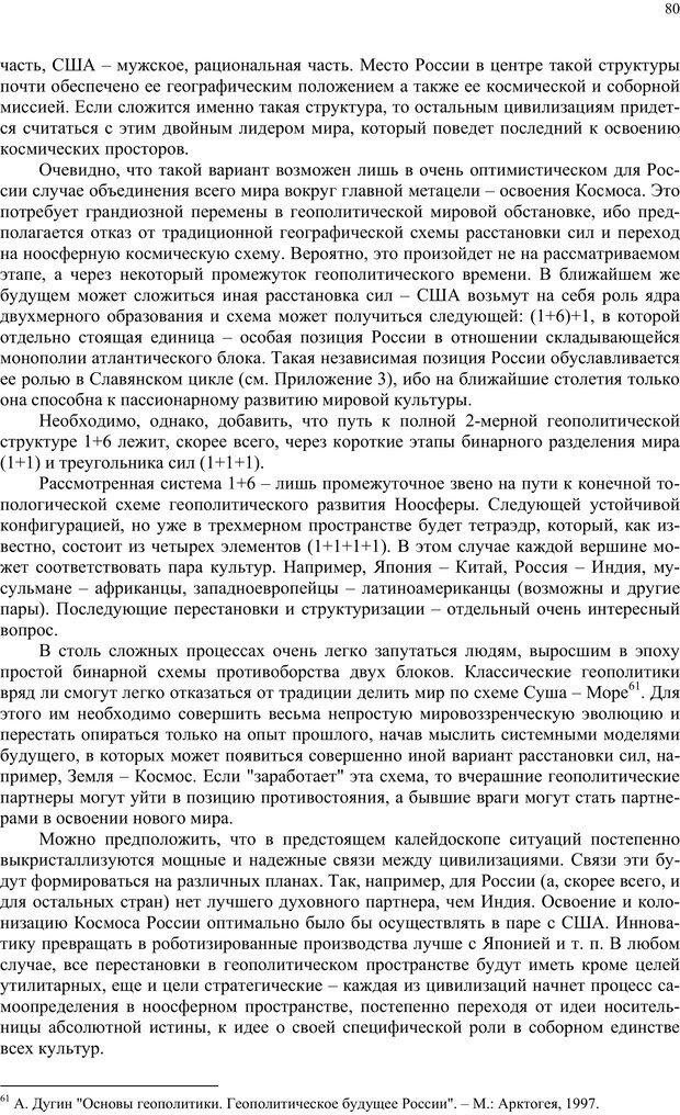 PDF. Российский ренессанс в XXI веке. Сухонос С. И. Страница 79. Читать онлайн