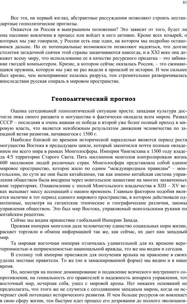 PDF. Российский ренессанс в XXI веке. Сухонос С. И. Страница 80. Читать онлайн