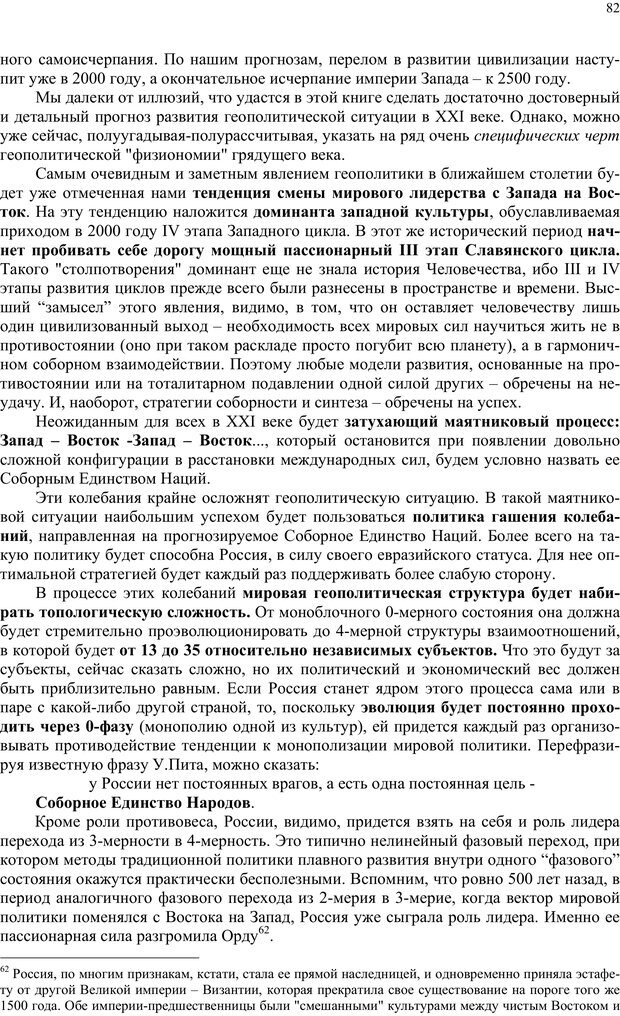 PDF. Российский ренессанс в XXI веке. Сухонос С. И. Страница 81. Читать онлайн