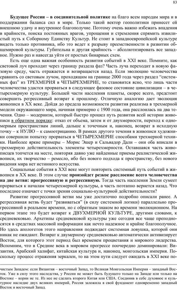 PDF. Российский ренессанс в XXI веке. Сухонос С. И. Страница 82. Читать онлайн