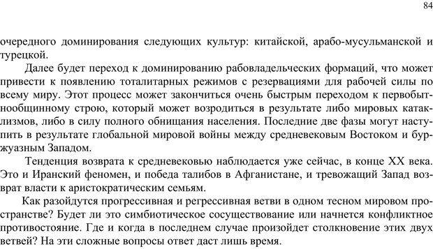 PDF. Российский ренессанс в XXI веке. Сухонос С. И. Страница 83. Читать онлайн