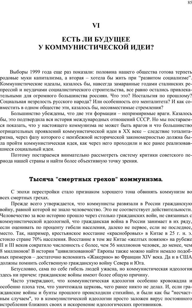 PDF. Российский ренессанс в XXI веке. Сухонос С. И. Страница 84. Читать онлайн