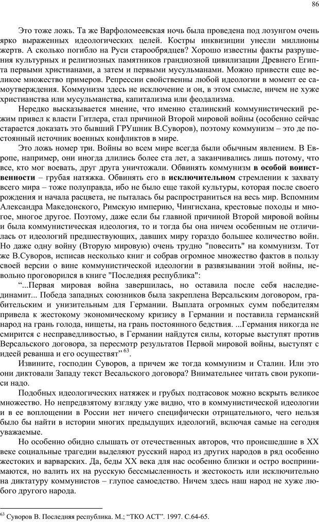 PDF. Российский ренессанс в XXI веке. Сухонос С. И. Страница 85. Читать онлайн