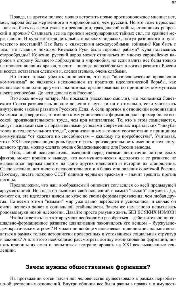 PDF. Российский ренессанс в XXI веке. Сухонос С. И. Страница 86. Читать онлайн