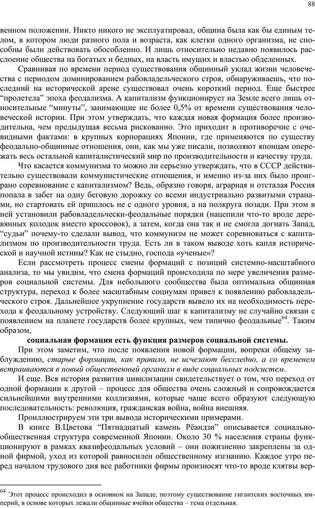 PDF. Российский ренессанс в XXI веке. Сухонос С. И. Страница 87. Читать онлайн