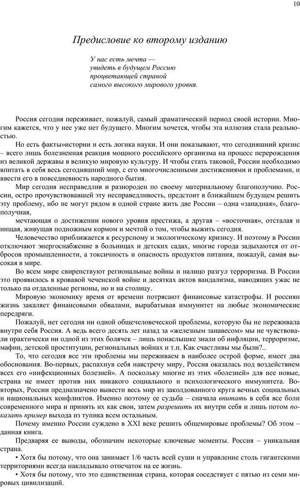 PDF. Российский ренессанс в XXI веке. Сухонос С. И. Страница 9. Читать онлайн